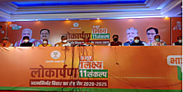बीजेपी का एलान 19 लाख बेरोजगारों को देंगे रोजगार, आईटी में 5 लाख और 3 लाख शिक्षकों की होगी भर्ती