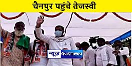 कांग्रेस प्रत्याशी के पक्ष में प्रचार करने चैनपुर पहुंचे तेजस्वी, राज्य सरकार पर साधा निशाना