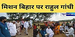मिशन बिहार पर राहुल गांधी, कल हिसुआ और कहलगांव में करेंगे जनसभा.....