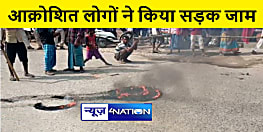 मारपीट में घायल युवक की हुई मौत, आक्रोशित लोगों ने किया सड़क जाम