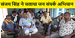 सिमरी बख्तियारपुर में लोजपा उम्मीदवार संजय सिंह ने चलाया जन संपर्क अभियान, कहा दूर करेंगे समस्याएं