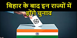 बिहार में चुनावी जंग खत्म,अब देश के इन राज्यों में बजेगी चुनावी डुगडुगी