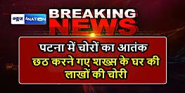 राजधानी पटना में चोरों का आतंक, छठ करने गए शख्स के घर की लाखों की चोरी