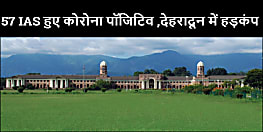 57  प्रशिक्षु IAS पाए गए कोरोना पॉजिटिव ,देहरादून राष्ट्रीय प्रशासनिक अकादमी को किया गया बंद..