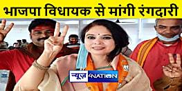 बड़ी खबर : भाजपा विधायक से अपराधियों ने मांगी 25 लाख की रंगदारी, दहशत में परिवार