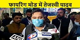 पटना पहुँचते ही नीतीश कुमार पर तेजस्वी ने साधा निशाना, कहा बिहार का जो जनादेश था वह बदलाव का था