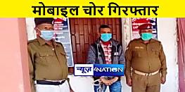 भभुआ में यात्री का मोबाइल लेकर भागा बदमाश, गिरफ्तार कर पुलिस ने भेजा जेल