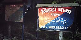 पटना में हर्ष फायरिंग के दौरान डीजे संचालक को लगी गोली, पुलिस ने 6 को किया गिरफ्तार