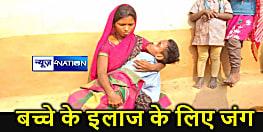 पैसे के अभाव में बीमार बच्चे को गोद में लेकर भटक रहे माता-पिता को है मसीहा का इंतजार