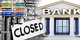 लगातार तीन दिनों तक बैंक रहेगा बंद, आज से ही निपटा लें अपना जरूरी काम