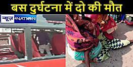 महनार से हाजीपुर आ रही बस दुर्घटनाग्रस्त, दो की मौत, कई लोग चोटिल