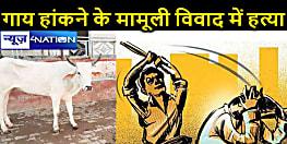 कानपुर में गाय हांकने के विवाद में शख्स की पीट-पीटकर हत्या
