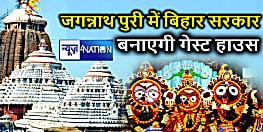 बिहार सरकार जगन्नाथपुरी में बना रही गेस्ट हाउस, निर्माण एजेंसी पर कैबिनेट ने लगाई मुहर