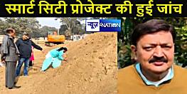 कांग्रेस विधायक ने कहा - भागलपुर के स्मार्ट सिटी प्रोजेक्ट में बर्दाश्त नहीं की जाएगी लापरवाही