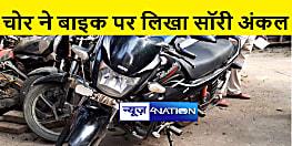 बाइक चोर ने थाने से की मोटरसाइकिल की चोरी, पेट्रोल खत्म होने पर कागज के टुकड़े पर लिखा सॉरी अंकल