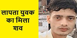 नालंदा :  बिहारशरीफ से गायब युवक की गला काटकर हत्या, परिजनों में मचा कोहराम
