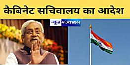 गणतंत्र दिवस पर बिहार के 'मंत्री' जिलों में नहीं कर सकेंगे झंडोत्तोलन, जानें वजह.....