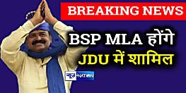 BIG BREAKING: बसपा विधायक JDU में होंगे शामिल, डील हुई पक्की!