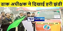 दरभंगा : 25-30 जनवरी तक लोगों को जागरूक करेगा पीपीएफ प्रचार रथ, डाक अधीक्षक ने दिखाई हरी झंडी