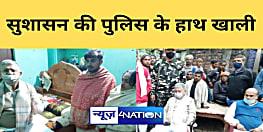 JDU सांसद ललन सिंह के करीबी पूर्व मुखिया के हत्यारे को पकड़ने में पुलिस फेल, 25 दिन बाद भी अंधेरे में तीर चला रही जमुई पुलिस