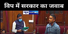 बिहार विप में उठा मामलाः पंचायत प्रतिनिधियों का मानदेय बिना 'चढावे' के नहीं मिलता, जन प्रतिनिधियों के पेंशन पर सरकार ने दिया ये जवाब.....