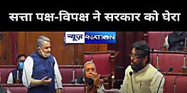 बिहार विप में घिर गये शिक्षा मंत्री, जांच के नाम पर अनुदान रोकने को लेकर सत्ता पक्ष-विपक्ष ने दागे सवाल