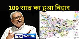 Bihar News : आज 109 साल का हुआ बिहार, सीएम नीतीश ने की थी 22 मार्च को बिहार दिवस मनाने की पहल