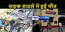 Bihar News : मां को बाइक पर बैठाकर घूमने निकला था युवक, तभी सामने से आ रही कार ने मार दी टक्कर, और फिर...