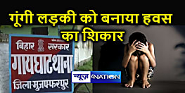 Bihar News : गूंगी किशोरी से किया दुष्कर्म, घटना के बाद सरपंच और आरोपी के पिता को पुलिस ने लिया हिरासत में