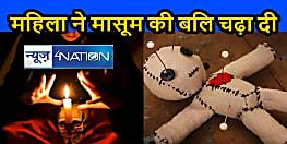 Delhi Crime News: तांत्रिक के साथ मिलकर महिला ने मासूम की बलि चढ़ा दी, जानिये फिर क्या हुआ