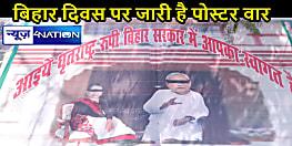 POLITICAL NEWS: 'बिहार दिवस' पर विपक्ष हुआ हमलावर, पोस्टर में नीतीश की आंखों पर पट्टी बांधकर दिया संदेश- 'यह अंधा कानून है'