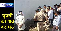 HAJIPUR NEWS: पुलिस ने बोरे में बंद युवती का शव किया बरामद, हत्या या आत्महत्या पर सस्पेंस बरकरार