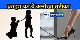 Crime News: भारत लज्जाशील नारियों का देश है, एक ऐसी खोज जो तहलका मचा देगा