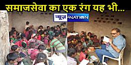 SHEIKHPURA NEWS: मजदूरों के बच्चों के बीच शिक्षा की अलख जगा रहे भारत सरकार के अभियंत्रण अधिकारी, लोगों के बीच दी जा रही इनकी मिसाल