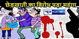 LAKHISARAI NEWS: छेड़खानी का विरोध करना पड़ा महंगा, बदमाशों ने शख्स को गोली मारकर किया घायल