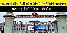 पटना हाईकोर्ट ने राज्य के सरकारी और निजी लॉ कॉलेजों में नामांकन पर लगायी रोक, जानिए क्या है पूरा मामला