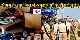 NALANDA NEWS: एक बार फिर चोरों ने बंद घर को बनाया निशाना, करीब 10 लाख के सामान लेकर हुए फरार