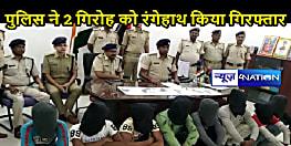 MUZAFFARPUR NEWS: पुलिस की बड़ी कामयाबी, तेलकटवा गिरोह के 6 अपराधी समेत 8 अंतरजिला लुटेरे हथियार के साथ गिरफ्तार
