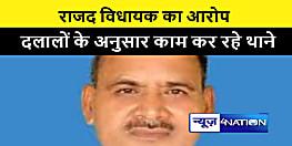 राजद विधायक ने बढ़ते अपराध को लेकर राज्य सरकार पर साधा निशाना, कहा दलालों के अनुसार चल रहे थाने