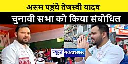 तेजस्वी यादव ने असम में चुनावी जनसभा को किया संबोधित, कहा डबल इंजन की सरकार ने नफरत की खेती की है