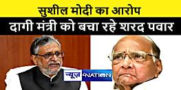 लालू प्रसाद की तरह दागी मंत्री को बचा रहे शरद पवार, उद्धव चुनें नीतीश की राह : सुशील कुमार मोदी