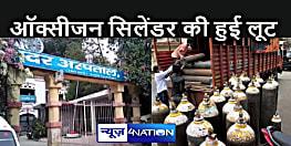 Bihar : सोने चांदी से भी बेशकीमती हुए ऑक्सीजन, सदर अस्पताल में सिलेंडर की हुई लूटपाट