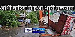अहले सुबह आयी आंधी पानी ने मचाया उत्पात,घर पर पेड़ गिरने से एक मवेशी की मौत, कई लोग जख्मी
