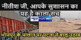 BIHAR : सुशासन में भ्रष्टाचार की हद! भोजपुर के बंद बालू घाट व चालान के नाम पटना जिले से किया जा है खनन