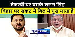 नेता प्रतिपक्ष तेजस्वी यादव पर जमकर बरसे ललन सिंह, कहा बिहार में संकट आने पर बिल में घुस जाते हैं