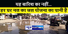हर घर नल का जल पहुँचने के बजाय सड़क पर गिर रहा हजारों लीटर पानी, लोगों की बढ़ी परेशानी