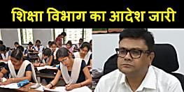 शिक्षा विभाग ने सभी शिक्षण संस्थानों को लेकर जारी किया बड़ा आदेश, सभी DM-DEO को भेजा पत्र