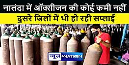 राहत की खबर : नालंदा में ऑक्सीजन की कोई कमी नहीं, अन्य जिलों में भी हो रही है सप्लाई