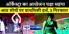 News4Nation की खबर का असर : भागलपुर में ऑर्केस्ट्रा करने पर आठ लोगों पर एफआईआर, तीन लोगों को पुलिस ने किया गिरफ्तार