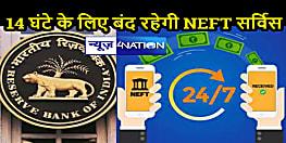 IMPORTANT NEWS: बैंक ग्राहक ध्यान दें! RBI ने जारी किया विशेष नोटिस, ऑनलाइन बैंकिंग हो सकती है प्रभावित